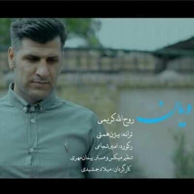 Roholah Karimi – Wian 400x400 - دانلود آهنگ کردی روح الله کریمی ویان