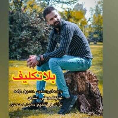 Saeed Hosein Zadeh 400x400 - دانلود آهنگ مازنی سعید حسین زاده بلاتکلیف