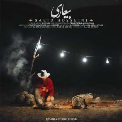 Saeid Hosseini 400x400 - دانلود آهنگ لری سعید حسینی بیعاری