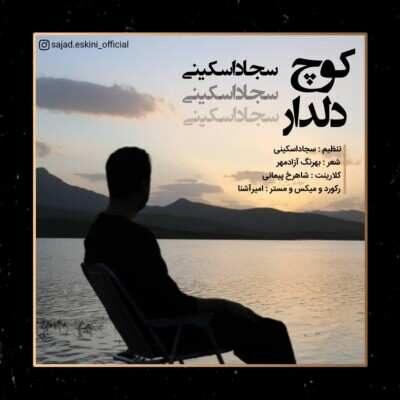Sajad Eskini – Kooch Deldar 400x400 - دانلود آهنگ لری سجاد اسکینی کوچ دلدار