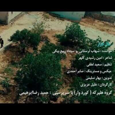 Shahab Lorestani – Mal Nazar 400x400 - دانلود آهنگ کردی شهاب لرستانی و سجاد ربیع بیگی مال نازار