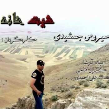 Siroos Jamshidi – Shit Khane 350x350 - دانلود آهنگ کردی شهاب لرستانی و سجاد ربیع بیگی مال نازار