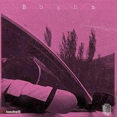 Soheil Antigon Boghz 400x400 - دانلود آهنگ سهیل آنتیگون بغض