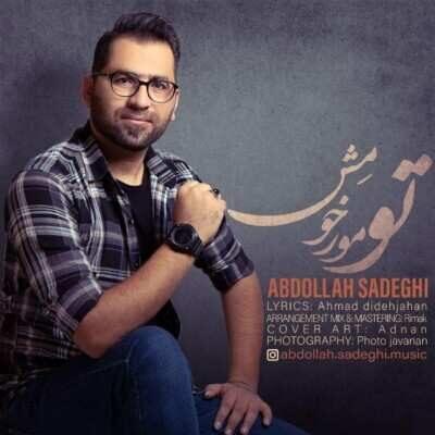 Abdollah Sadeghi – To Mor Khomesh 400x400 - دانلود آهنگ جنوبی عبدالله صادقی تو مور خومش