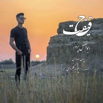 Aboolfazl Parvar 400x400 - دانلود آهنگ مازنی ابوالفضل پرور حقیقت