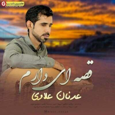 Adnan Alavi 400x400 - دانلود آهنگ عدنان علاوی قصه ای دارم