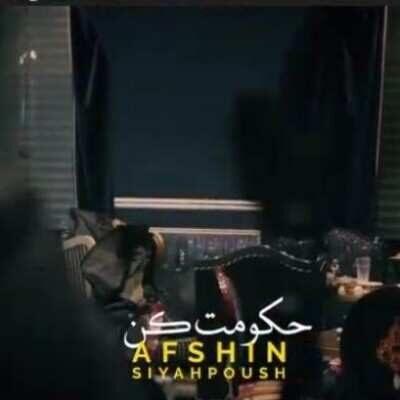 Afshin Siahpoosh – Hokomat Kon 400x400 - دانلود آهنگ افشین سیاه پوش حکومت کن
