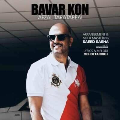 Afzal Tabatabaeai – Bavar Kon 400x400 - دانلود آهنگ جدید افضل طباطبایی باور کن