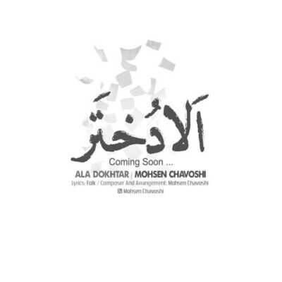 AlaDokhtatr 400x400 - دانلود آهنگ الا دختر محسن چاوشی