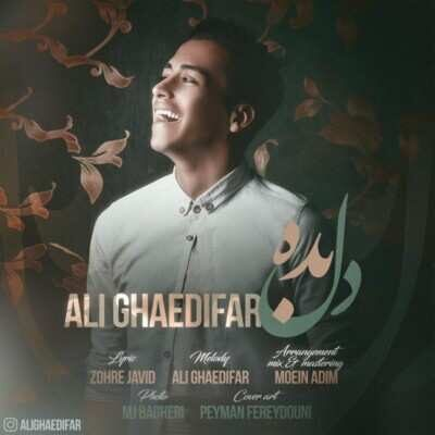 Ali Ghaedi Far 400x400 - دانلود آهنگ علي قائدي فر دل بده