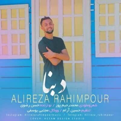 Alireza Rahimpoor 400x400 - دانلود آهنگ مازنی علیرضا رحیم پور دبنا