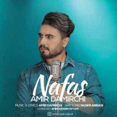 Amir Damirchi – Nafas - دانلود آهنگ امیر دریمچی نفس