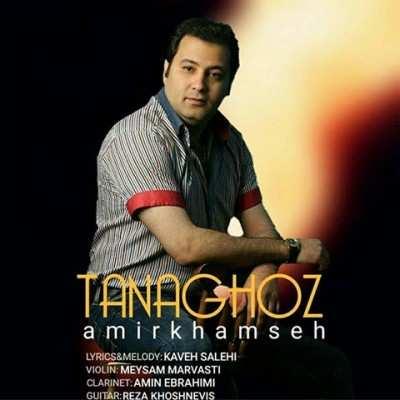 Amir Khamseh Tanaghoz - دانلود آهنگ امیر خمسه تناقض