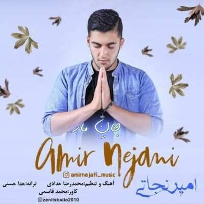 Amir Nejati 400x400 - دانلود آهنگ مازنی امیر نجاتی جان مار
