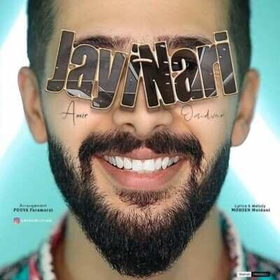 Amir OmidVar 400x400 - دانلود آهنگ جدید امیر امیدوار جایی نری