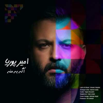 Amir Pooria – Age Be Mane - دانلود آهنگ امیر پوریا اگه به منه