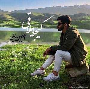 AmirHossein Babaei – Kija Yalaghi - دانلود آهنگ مازنی امیرحسین بابایی کیجا یلاقی