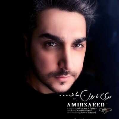 Amirsaeed 400x400 - دانلود آهنگ امیرسعید بری بارون بیاد