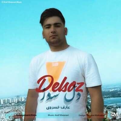 Aref Khosravi 400x400 - دانلود آهنگ عارف خسروی دل سوز