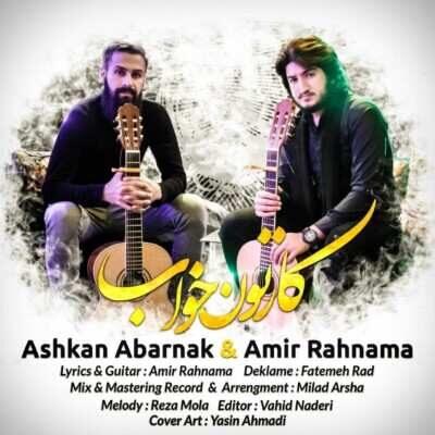 Ashkan Abarnak Ft Amir Rahnama – Karton Khab 400x400 - دانلود آهنگ کردی اشکان ابرناک و امیر رهنما کارتون خواب