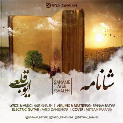 Ayub Ghaleh 400x400 - دانلود آهنگ کردی ایوب قلعه شانامه