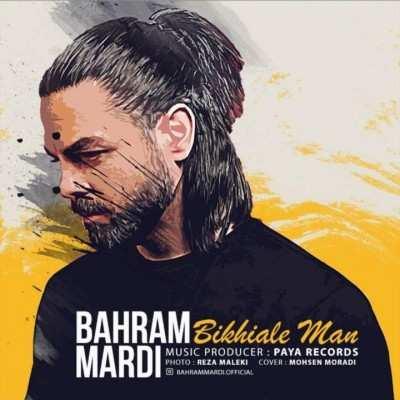 Bahram Mardi Bikhiale Man - دانلود آهنگ بهرام مردی بیخیال من
