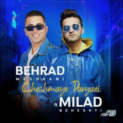 Behrad Meshkani Ft. Milad Beheshti – Cheshmaye Daryaei 400x400 - دانلود آهنگ بهراد مشكانى و میلاد بهشتی چشمای دريايی