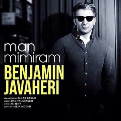 Benjamin Javaheri 400x400 - دانلود آهنگ بنجامین جواهری من میمیرم