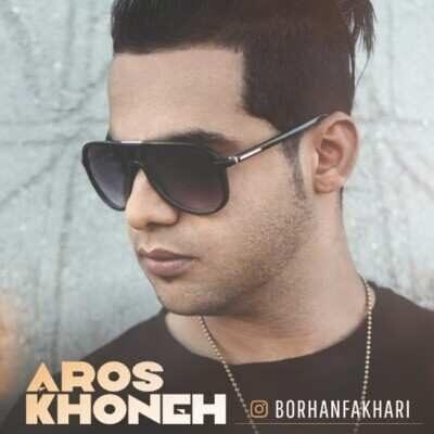 Borhan Fakhari – Aroos Khoneh 400x400 - دانلود آهنگ جنوبی برهان فخاری عروس خونه