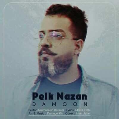 Damoon Pelk Nazan 400x400 - دانلود آهنگ دامون پلک نزن