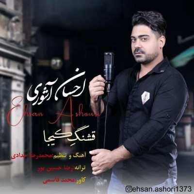 Ehsan Ashori - دانلود آهنگ مازنی احسان آشوری قشنگ کیجا