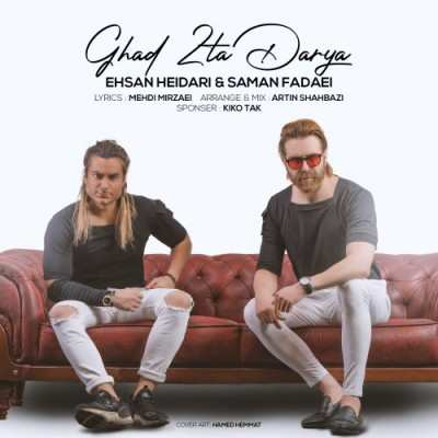 Ehsan Heidari Saman Fadaei – Ghade 2 Ta Darya - دانلود آهنگ احسان حیدری و سامان فدایی قد ۲ تا دریا