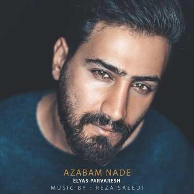 Elyas Parvaresh – Azabam Nadeh - دانلود آهنگ الیاس پرورش عذابم نده
