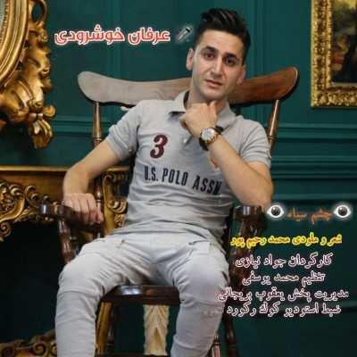 Erfan khoshrodi - دانلود آهنگ مازنی عرفان خشرودی چشم سیاه