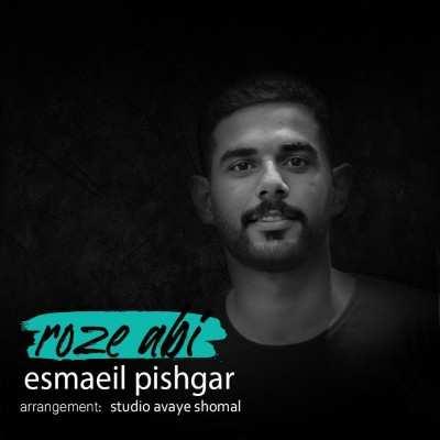 Esmail Pishgar - دانلود آهنگ مازنی اسماعیل پیشگر رز آبی