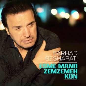 Farhad Besharati Esme Mano Zemzemeh Kon 350x350 - دانلود آهنگ امیرحسین نوشالی صبح تازه