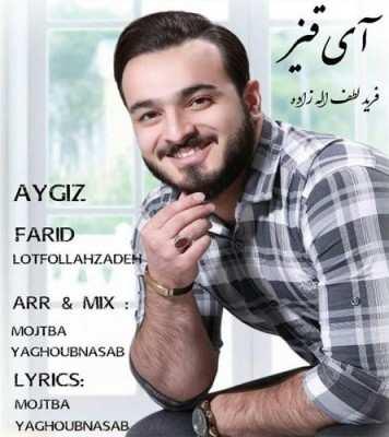 Farid LotfollahZadeh Ay Giz - دانلود آهنگ ترکی فرید لطف الله زاده آی قیز