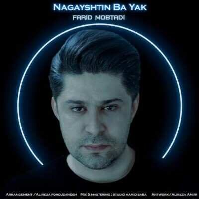 Farid Mobtadi – Nagayshtin Ba Yak 400x400 - دانلود آهنگ فرید مبتدی نرسیدیم به هم
