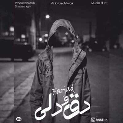 Farjad Degh O Deli 400x400 - دانلود آهنگ فرجاد دق و دلی