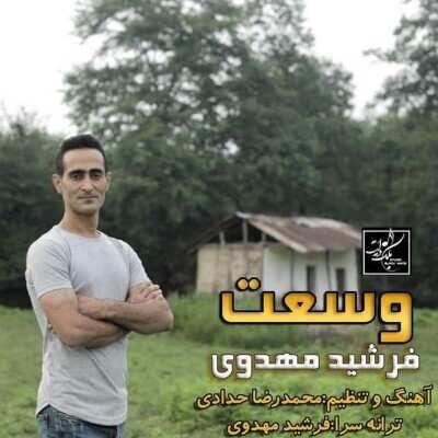 Farshid Mahdavi 400x400 - دانلود آهنگ مازنی فرشید مهدوی وسعت
