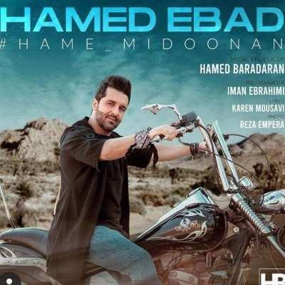 Hamed Abed - دانلود آهنگ حامد عباد همه میدونن