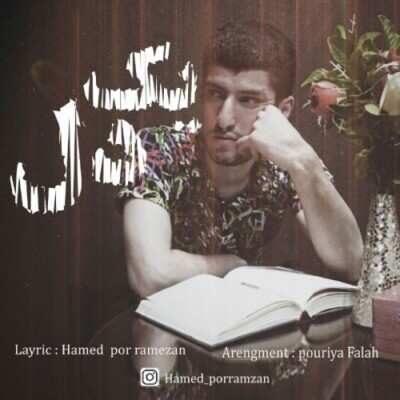 Hamed Por Ramezan 400x400 - دانلود آهنگ حامد پور رمضان یک دل