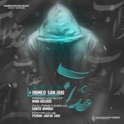 Hamed Sanjabi 400x400 - دانلود آهنگ کردی حامد سنجابی عذاب