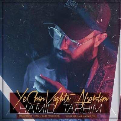 Hamid Tarhim Ye Chan Vaghte Afsordam - دانلود آهنگ حمید ترحیم یه چند وقته افسرده ام