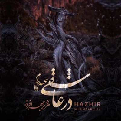 Hazhir Mehrafrouz – Dar Asheghi Pichideham - دانلود آهنگ هژیر مهرافروز در عاشقی پیچیده ام