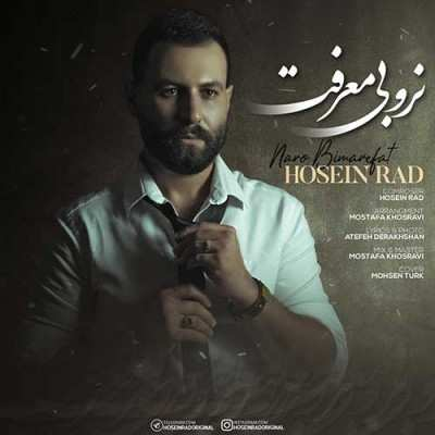 Hosein Rad – Naro Bimarefat - دانلود آهنگ حسین راد نرو بی معرفت