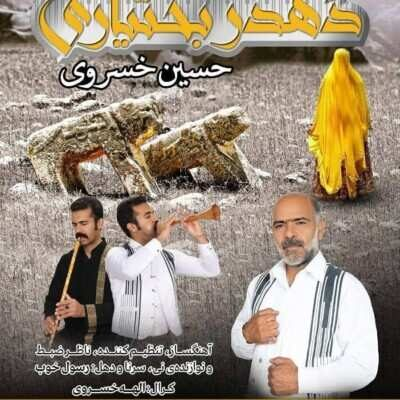 Hossein Khosravi 400x400 - دانلود آهنگ بختیاری حسین خسروی دهدر بختیاری