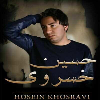 Hossein Khosrvi 400x400 - دانلود آهنگ حسین خسروی عاشقی