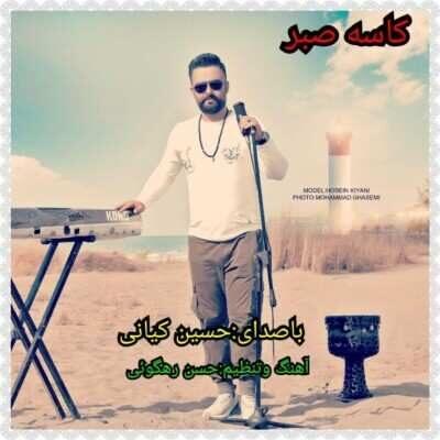 Hossein Kiani 400x400 - دانلود آهنگ مازنی حسین کیانی کاسه صبر