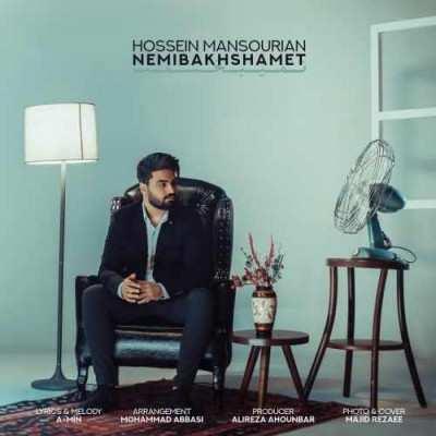 Hossein Mansourian - دانلود آهنگ حسین منصوریان نمیبخشمت